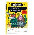 沙漠赛跑:机器人VS大猩猩 [3~6岁](超级涂鸦系列共6种)