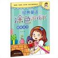 经典童话涂色游戏书:胡桃夹子 [3~6岁]
