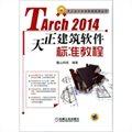 天正建筑TArch 2014标准软件教程