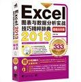 Excel 2013图表与数据分析实战技巧精粹辞典