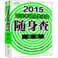 2015司法考试分类法规随身查:民法