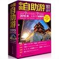 中国自助游(2015最新升级)