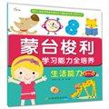 东方沃野:蒙台梭利学习能力全培养:生活能力 [0~6岁](0~6岁)