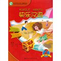 快乐汉语·第二册(第二版 俄语版)
