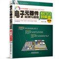电子元器件检测与维修从入门到精通(第3版含盘)