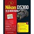 Nikon D5300完全摄影指南