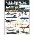 X战机档案2