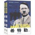 希特勒:惨绝人寰的嗜血恶魔(上下册)