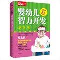 Mbook随身读:婴幼儿智力开发小全书