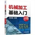 机械加工基础入门(第2版)