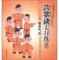中国健身气功段位制级位考试用书:六字诀七日练