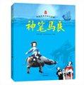 中国经典动画大全集:神笔马良[7~10岁]