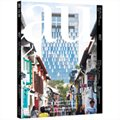 建筑与都市:郑联成新加坡缔博建筑师事务所