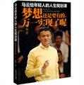 马云给年轻人的人生规划课:梦想还是要有的万一实现了呢
