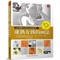 日本漫画手绘技法经典教程7:成熟女孩的画法