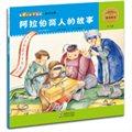 爆米花数学童话:阿拉伯商人的故事[3-6岁]