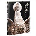 郑于鹤雕塑艺术集:佛像卷