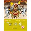 新悦读之旅:水浒传(彩版)