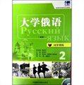 东方·大学俄语:同步训练2(新版)