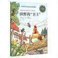 中国原创科学童话大系·田野的卫士(第5辑)