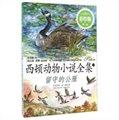 西顿动物小说全集:留守的公雁 [7~10岁](彩绘版第三辑)
