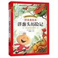 世界儿童文学精选:洋葱头历险记 [7-10岁](拼音美绘本)