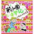 米小圈上学记 [7-10岁](小顽皮和老顽童)