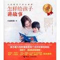 小雨姐姐讲故事书系:怎样给孩子讲故事[0-9岁]