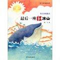 班马童年趣读世界.奇幻迷境童话:最后一座红冰山[7-10岁]