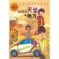 儿童文学金榜名家书系:最接近天堂的地方[7-10岁](短篇小说季)