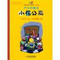 中国童话名家名篇·注音版·严文井童话:小花公鸡[11-14岁]