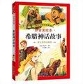 世界儿童文学精选:希腊神话故事 [11-14岁](拼音美绘本)