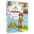 穿越世界大冒险:印度历险记[11-14岁]