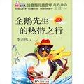 读书熊·儿童文学名家名作:企鹅先生的热带之行 [7-10岁](注音版)