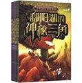 中国之旅·少儿遗迹探险系列 [11-14岁](套装全7册)