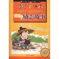 100个励志故事 [3-6岁](彩图注音)