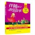 青少年成长必读书架·心灵鸡汤:伴随孩子成长的智慧故事[3-6岁]