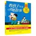 青少年成长必读书架·心灵鸡汤:教孩子学会做人的美德故事 [3-6岁](经典美绘珍藏版)