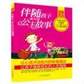青少年成长必读书架·心灵鸡汤:伴随孩子成长的公主故事 [3-6岁](经典美绘珍藏版)
