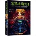 紫禁城魔咒2:邪灵