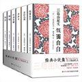 三岛由纪夫著名小说集(套装共6册)