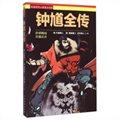 中国历代人物演义书系:钟馗全传