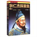 中国历代人物演义书系:狄仁杰探案集(套装上下册)