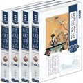 随园诗话(珍藏版套装共4册)