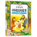 让孩子受益一生的中国故事:中国民间故事(注音版)