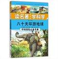 读名著学科学八十天环游地球:环球探险必备手册