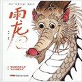故事中國圖畫書:雨龍