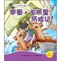 童話森林故事會:羅曼·卡布里歷險記