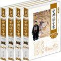 曾國藩全書(珍藏版套裝共4冊)