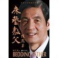 床垫教父:陈燕木